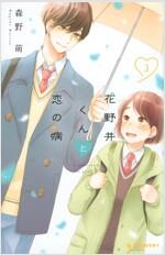 花野井くんと戀の病 3 (KC デザ-ト) (コミック)