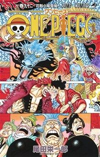 ONE PIECE 92 (ジャンプコミックス) (コミック)