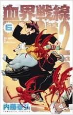 血界戰線 Back2Back 6 (ジャンプコミックス) (コミック)