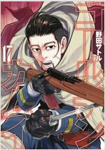 ゴ-ルデンカムイ 17 (ヤングジャンプコミックス) (コミック)