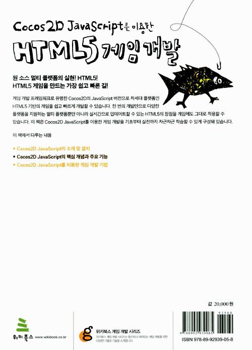 (Cocos2D JavaScript를 이용한) HTML5 게임 개발
