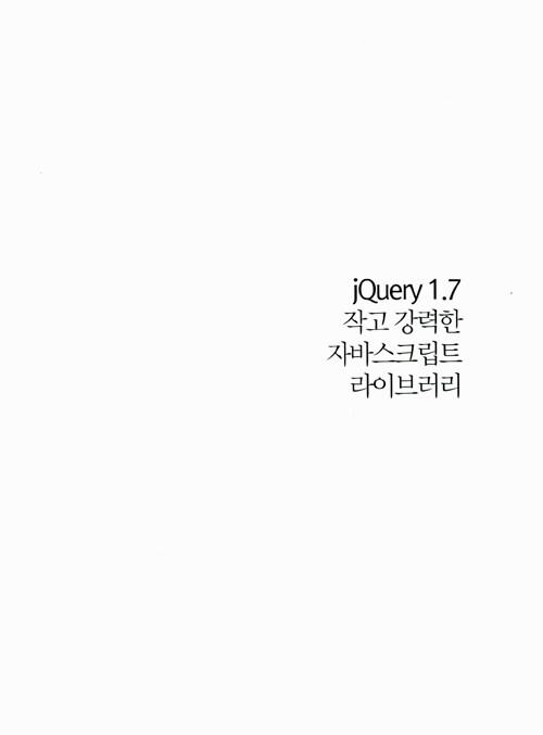 jQuery 1.7 : 작고 강력한 자바스크립트 라이브러리