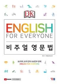DK English for Everyone 비주얼 영문법