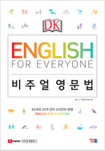 DK English for Everyone 비주얼 영문법