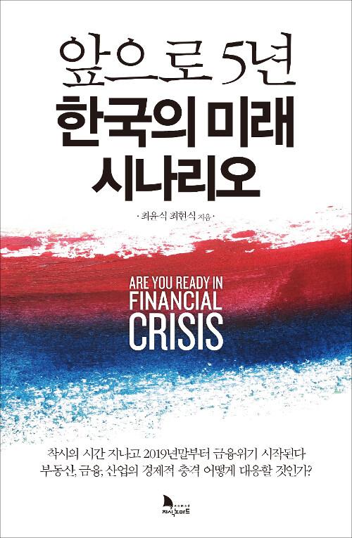 [중고] 앞으로 5년 한국의 미래 시나리오