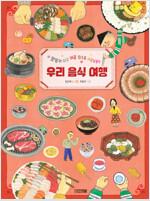 캠핑카 타고 매콤 짭조름 새콤달콤한 우리 음식 여행