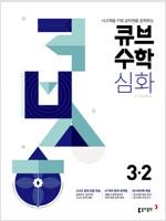 큐브수학S 심화 strong 3-2 (2019년)