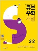 큐브수학S 개념 start 3-2 (2019년)