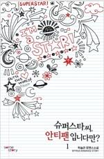 [세트] 슈퍼스타 씨, 안티 팬입니다만? (총3권/완결)