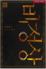 [세트] [BL] 비정상 (총2권/완결)