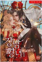 [세트] 강남 황녀 (총3권/완결)