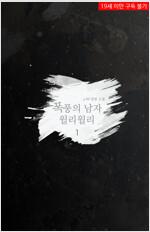 [세트] [BL] 폭풍의 남자 윌리윌리 (총2권/완결)