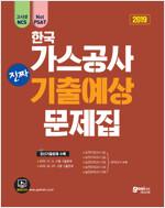 2019 고시넷 한국가스공사 NCS 진짜 기출예상문제집
