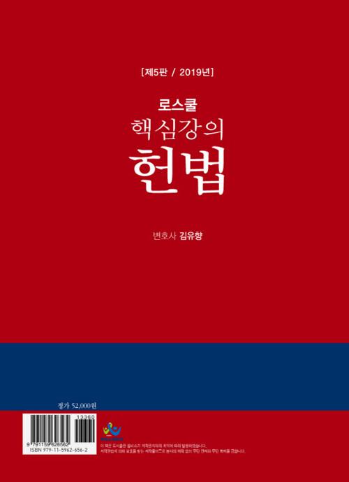 (로스쿨 핵심강의) 헌법 / 제5판