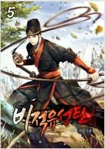 비적유성탄 5 (완결)