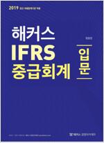 2019 해커스 IFRS 중급회계 입문