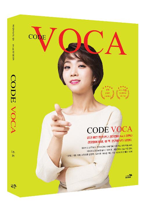 2019 김한나 Code Voca - 전2권