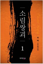 [세트] 소림쌍괴 (총5권/완결)
