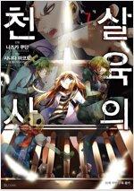 [고화질] 살육의 천사 (코믹) 07