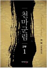 [세트] 천마군림 2부 (총2권/완결)