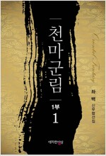 [세트] 천마군림 1부 (총9권/완결)