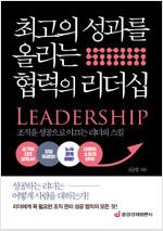 최고의 성과를 올리는 협력의 리더십