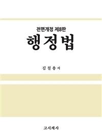 행정법 / 전면개정 제8판