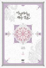 [세트] 아밀리아의 계약 결혼 (총3권/완결)
