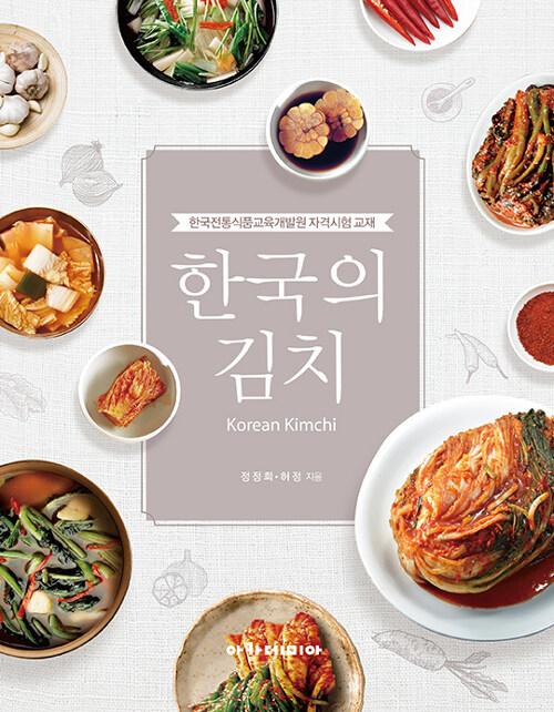 한국의 김치