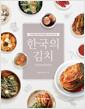 한국의 김치 - 한국전통식품교육개발원 자격시험 교재