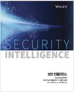 보안 인텔리전스