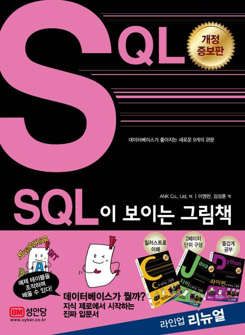 SQL이 보이는 그림책
