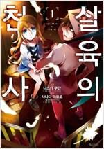 [고화질세트] 살육의 천사 (코믹) (총7권/미완결)