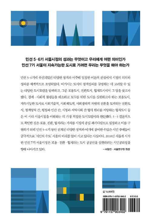 시민의 수도, 서울 : 포용ㆍ전환ㆍ협치도시로 가는 길