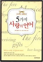 [중고] 5가지 사랑의 언어