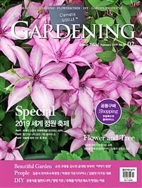 월간 가드닝 Gardening 2019.2