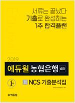 2019 에듀윌 NCS 농협은행 6급