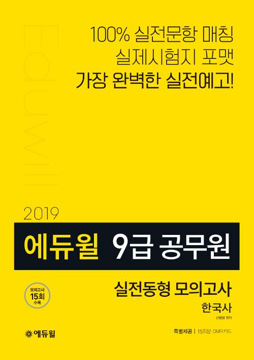 2019 에듀윌 9급 공무원 실전동형 모의고사 한국사