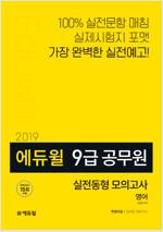 2019 에듀윌 9급 공무원 실전동형 모의고사 영어