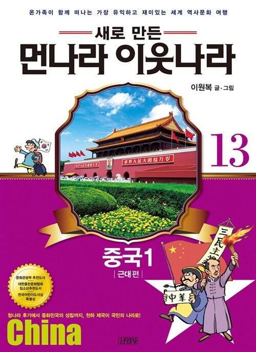 [중고] 새로 만든 먼나라 이웃나라 13 : 중국 1 근대편