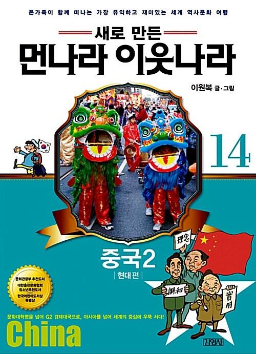 [중고] 새로 만든 먼나라 이웃나라 14 : 중국 2 현대편