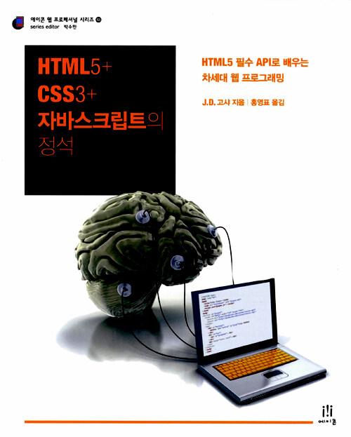 HTML5 CSS3 자바스크립트의 정석 : HTML5 필수 API로 배우는 차세대 웹 프로그래밍