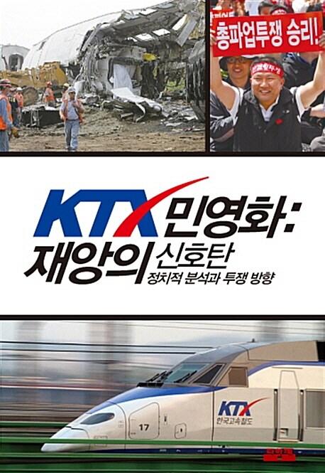 KTX 민영화