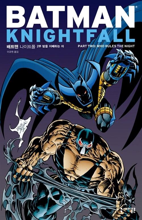 배트맨 나이트폴 2 : 다크 나이트 라이즈 원작