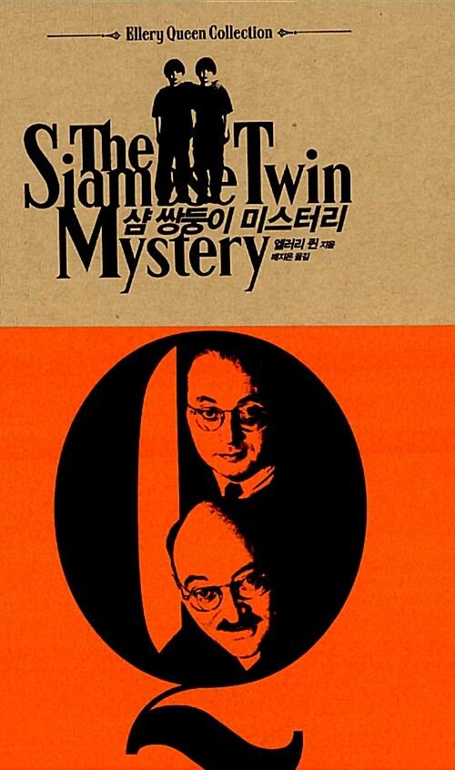 샴 쌍둥이 미스터리
