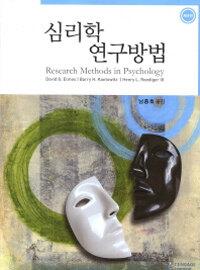 심리학 연구방법