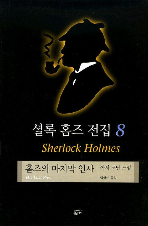 셜록홈즈 전집 8 : 홈즈의 마지막 인사