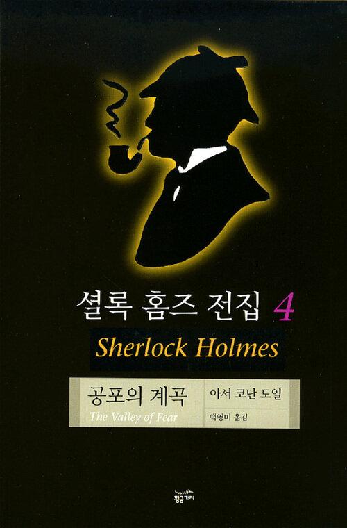 셜록홈즈 전집 4 : 공포의 계곡