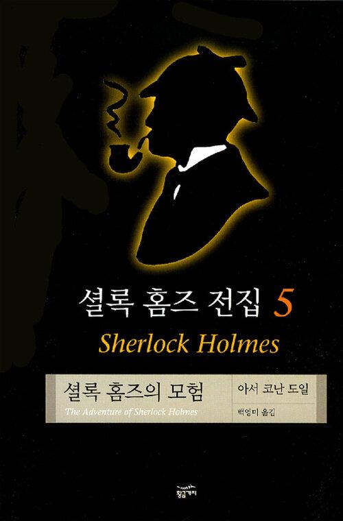 셜록홈즈 전집 5 : 셜록홈즈의 모험
