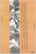 민주 노조 운동 20년